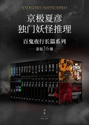 《百鬼夜行长篇系列》电子书 (套装16册) 京极夏彦 epub+mobi+azw3 kindle电子书下载