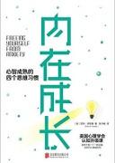 《内在成长:心智成熟的四个思维习惯》塔玛·琼斯基 / epub+mobi+azw3 / kindle电子书下载