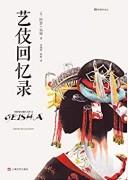 《艺伎回忆录》阿瑟·高顿  / epub+mobi+azw3 / kindle电子书下载