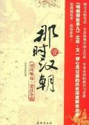 《那时汉朝》(套装全7册) 月望东山