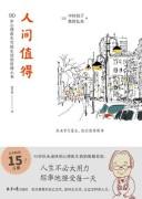 《人间值得》 中村恒子 / epub+mobi+azw3 / kindle电子书下载
