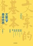 《文案的基本修养》东东枪   epub+mobi+azw3   kindle电子书下载