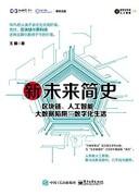 《新未来简史》 王骥  epub+mobi+azw3