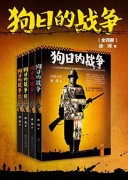 《狗日的战争》(全三册) 冰河  / epub+mobi+azw3 / kindle电子书下载