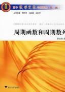 《周期函数和周期数列》 李世杰 / epub+mobi+azw3 / kindle电子书下载