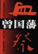 《曾国藩》(全三册) 唐浩明  epub+mobi+azw3