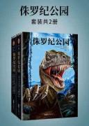 《侏罗纪公园》(套装全2册) 迈克尔•克莱顿
