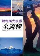 《解密风光摄影全流程》(全彩)李元摄影机构