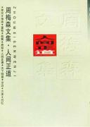 《周梅森作品辑录》(套装15册)
