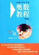 《奥数教程》 (7年级第5版)  王元 / epub+mobi+azw3 / kindle电子书下载