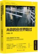 《从你的全世界路过》 (2019全新修订) 张嘉佳 / azw3+mobi+epub / kindle电子书下载