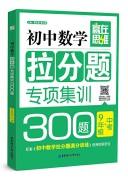 《赢在思维:初中数学拉分题专项集训300题(9年级+中考)》 蒋忠勇