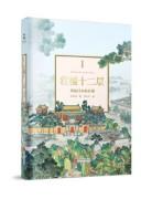 《红楼十二层》电子书下载 周汝昌 (精装典藏版) azw3+mobi+epub kindle+多看版