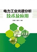 《电力工业光谱分析技术及应用》 石景燕