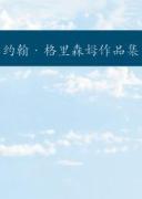 《约翰·格里森姆经典悬念小说合集》(套装共11册)