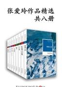 《张爱玲作品精选》作品 电子书下载 (共8册) 张爱玲 azw3+mobi+epub kindle+多看版