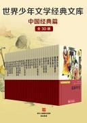 《世界少年文学经典文库·中国经典篇》(全套30册) azw3+mobi+epub