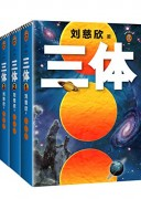 《三体全集》/刘慈欣/azw3+mobi+epub/kindle电子书下载