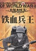 《铁血兵王》(全景二战系列) 吕宁 / azw3+mobi+epub / kindle电子书下载
