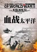 《血战太平洋》(全景二战系列) 赵云峰 azw3+mobi+epub