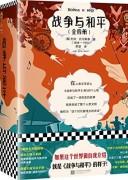 《战争与和平》(上、下册) 列夫·托尔斯泰 / azw3+mobi+epub / kindle电子书下载