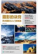 《摄影的诀窍 风光摄影从入门到精通(全彩)》 锐意影像   epub+mobi+azw3   kindle电子书下载