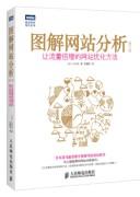 《图解网站分析》(让流量倍增的网站优化方法(修订版)) 小川卓,沈麟芸