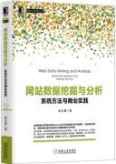 《网站数据挖掘与分析 系统方法与商业实践》宋天龙 azw3+mobi+epub
