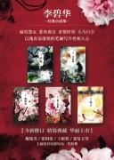 《李碧华长篇小说合集》(套装共5册) 李碧华