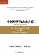《中国经济的未来之路:德国模式的中国借鉴》李稻葵 罗兰·贝格