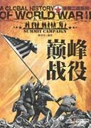 《巅峰战役》 (全景二战系列) 杨少丹   azw3+mobi+epub   kindle电子书下载