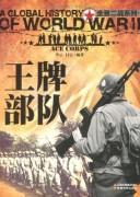 《王牌部队》(全景二战系列) 李云 / azw3+mobi+epub / kindle电子书下载