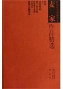 《麦家作品精选集》(套装共10部) 麦家 epub+mobi+azw3