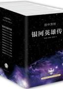 《银河英雄传说》 (全10册) 田中芳树