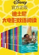 《迪斯尼经典故事乐园:大电影双语阅读》(合集共18册) 迪斯尼  azw3+mobi+epub