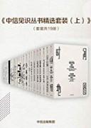 《中信见识丛书精选套装(上)》电子书下载 (套装共19册) epub+mobi+azw3 kindle+多看版
