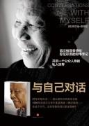 《与自己对话:曼德拉自传》 曼德拉