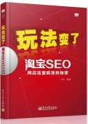 《玩法变了-淘宝SEO网店流量疯涨的秘密》 王伟 / azw3+mobi+epub / kindle电子书下载