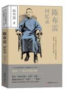 《陈布雷回忆录》 陈布雷 / azw3+mobi+epub / kindle电子书下载