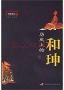 《历史上的和珅》 (百家讲坛系列) 纪连海 azw3+mobi+epub