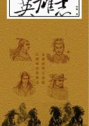《英雄志》电子书下载 孙晓 epub+mobi+azw3 kindle+多看版