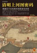 《清明上河图密码:隐藏在千古名画中的阴谋与杀局》 (全5册) 冶文彪