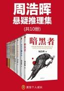 《周浩晖推理悬疑经典作品集》周浩晖作品 (共10册) epub+mobi+azw3