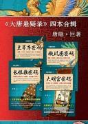 《大唐悬疑录》 (套装共4册) 唐隐   epub+mobi+azw3   Kindle电子书下载