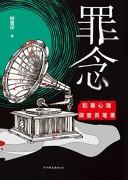 《罪念》 刚雪印 / epub+mobi+azw3 / kindle电子书下载