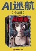 《AI迷航》(完结版套共3册)肖遥 epub+mobi+azw3
