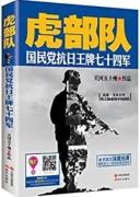 《虎部队》 关河五十州 / epub+mobi+azw3 / kindle电子书下载