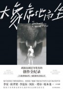 《大象席地而坐》胡迁 / epub+mobi+azw3 / kindle电子书下载