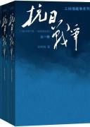 《抗日战争》(全3册)王树增 epub+mobi+azw3