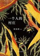 《一个人的村庄》刘亮程 epub+mobi+azw3